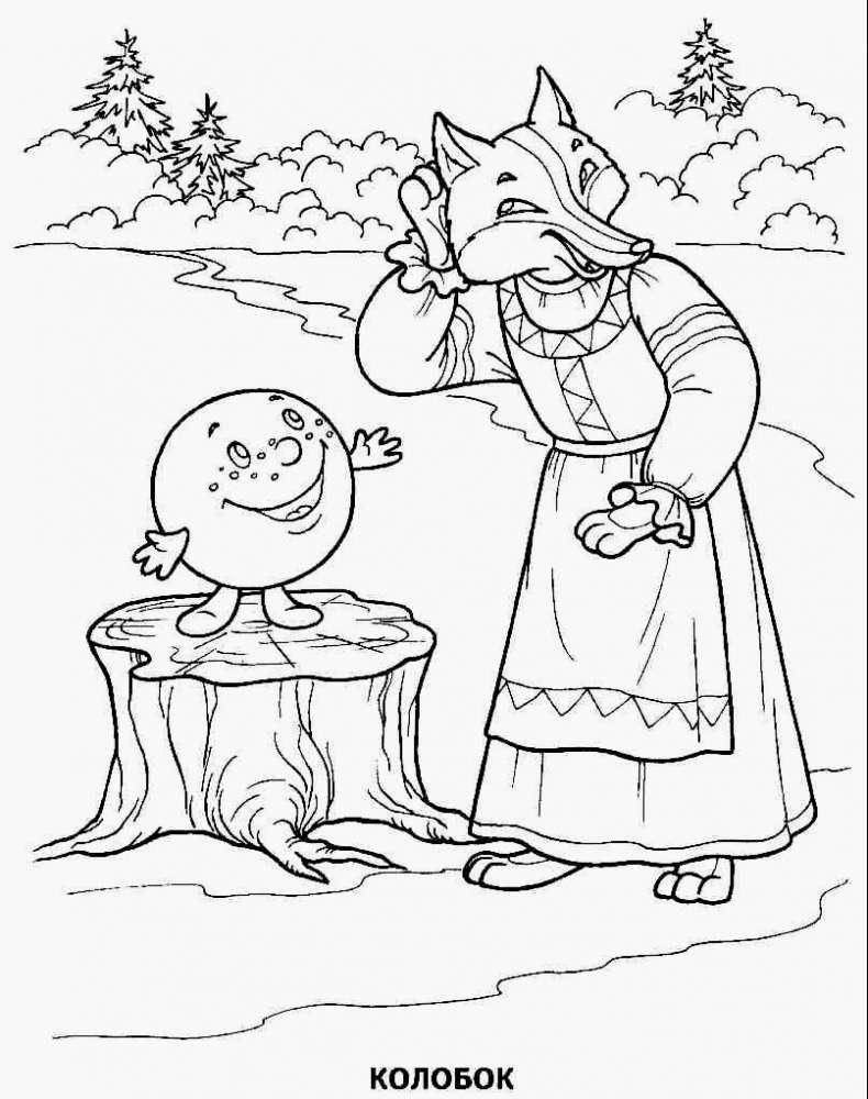 Раскраска на тему сказки русские народные